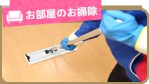 家庭向けお部屋まわりクリーニングサービス内容